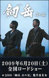 tsurugidake160_254